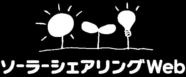 ソーラーシェアリングWeb
